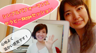 マイヒーリングボイスstudio 平井あみさんもシンプルパフォーマンスセラピーをご体験!