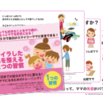【プレゼント】子どもがもっとママを好きになる! 1日たった3分で毎日がスマイリーママに変身できる! 『イライラした心の乱れを整える1つの習慣』電子書籍プレゼント!