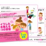 子どもがもっとママを好きになる!「イライラした心の乱れを整えるひとつの習慣」無料電子書籍ダウンロード