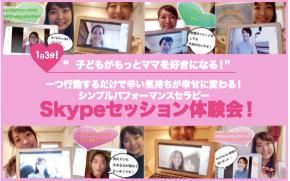【告知】4月のskypeセッション!募集スタート!イライラママを卒業してスマイリーママへ!