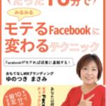 【号外】モテる起業家は集客できる!?『モテFacebook』の創り方