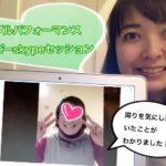 シンプルパフォーマンス・セラピーskypeセッションで、思い込みをチェックしながら『え〜〜〜〜〜〜?!!! そうだったの私?』と驚いちゃいました!