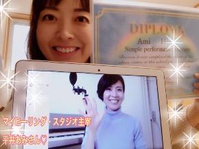マイヒーリング・ソングSTUDIO主宰 平井あみさんもシンプルパフォーマンス・セラピーを実践!