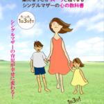 「子どもに対してイライラしてしまう気持ちが楽になり心がスーッと軽くなる!シングルマザーの心の教科書」無料電子書籍ダウンロード