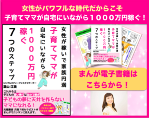 子供の夢に天井を作らないママになる!子育てママが自宅にいながら1000万円稼ぐ7つのステップ電子書籍プレゼント!