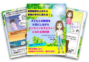 夜勤勤務を止めたら家族が幸せに変わる!子どもとの時間を大切にしながらオンラインセラピストになれる教科書