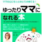 【号外】新入学前!毎朝「早くしなさい!」 と言ってしまうママへ『ゆったりママになる本』 無料小冊子プレゼント!