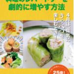 【限定プレゼント】マンネリ料理からの脱出方法を大公開!
