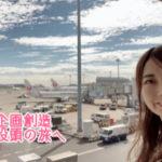 【予告】福岡へ旅しながらシゴトしています!