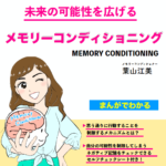 【期間限定】無料配布!過去の記憶を調整して未来を広げる「メモリーコンディショニング」マンガ電子書籍プレゼント!