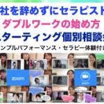 【告知】会社を辞めずにセラピスト!ダブルワークで始めるスターティング個別相談会!