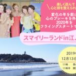 【12月13日特別なスマイリーランド!】江の島で一緒に手放しましょう!!