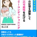 【プレゼント】やりたいことにブレーキをかける過去の記憶を調整する方法大公開!