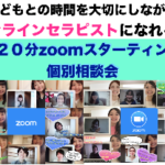 【これで最後!】子どもとの時間を大切にできるオンラインセラピストスターティング個別相談会!