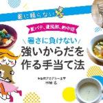 号外・子供の3つの不調【夏バテ、夏風邪、熱中症】を防ぐ簡単手当て法