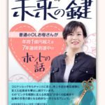 長瀬葉弓さんの無料電子書籍ご紹介「未来の鍵」普通のOLお母さんが年商1億円越えを7年連続到達中のホントの話