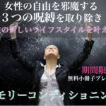 【期間限定】無料配布!女性の自由を邪魔する3つの古い呪縛を取り除き新しいライフスタイルを叶える電子書籍プレゼント!