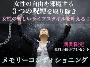 女性の自由を邪魔する3つの呪縛を取り除き女性の新しいライフスタイルを叶える!メモリーコンディショニング