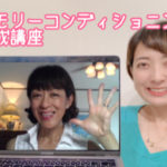 葉山江美さんのメモリーコンディショニング養成講座で「自分のトリセツがわかるようになる」の説明に納得でした!
