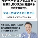 【号外】時給900円のフリーターが月商1,000万を突破できた!マインドセット3つのルール