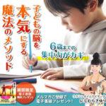 【ママ向け号外】お子さんの習い事にお金をかける前にお読み下さい!無料電子書籍プレゼント