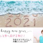 2021年はもっと外へ広げる年に!