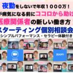 【緊急につき増枠!】「心のセルフケア」を日本中へ広げるセラピストを募ります!!