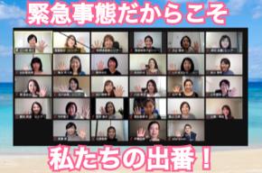 【緊急につき増枠】「心のセルフケア」を日本中へ広げるセラピストを募ります!