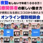 【最後の募集です!】「心のセルフケア」を日本中の医療関係者へ広げるセラピスト あと1枠