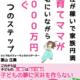 「女性が稼いで家族円満!子育てママが自宅にいながら1000万円稼ぐ7つのステップ」小冊子無料プレゼント中!